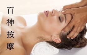 "Massage""Bai Shen AnMo"" du Visage"