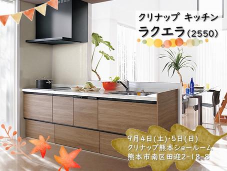 9月4日(土)・5日(日)イベント開催!