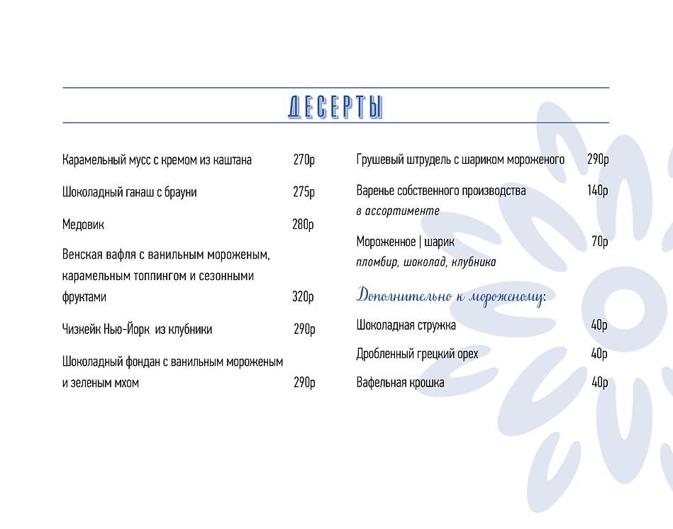 меню еда_васильки 2020-4.png