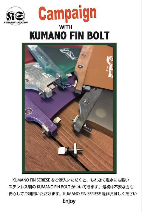 KumanoBolt x2個、x3個(送料込み)
