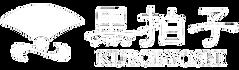 公式logoの白抜.png