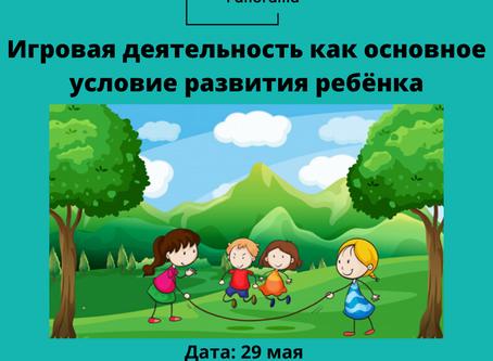 - Игровая деятельность как основное условие развития ребенка