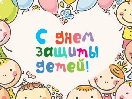 Поздравляем всех детей и их родителей с 1 июня - Днем Защиты детей!