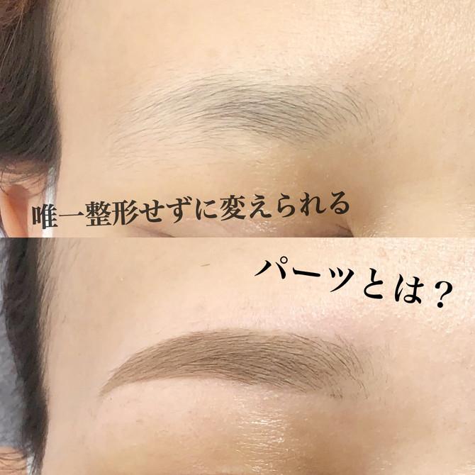 整形級の眉毛