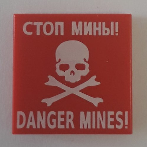 Printed LEGO® Tile 2x2 Russian Sign 'СТОП МИНЫ! / DANGER MINES!'