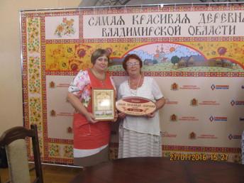 """""""Самая красивая деревня Владимирской области - 2016"""""""