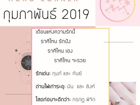 Horo Corner - กุมภาพันธ์ 2019