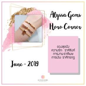 Horo Corner -  มิถุนายน 2019
