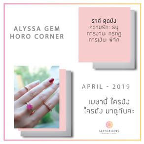 Horo Corner - เมษายน 2019