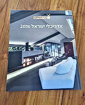 ISRAEL ARCHITECTS 2016