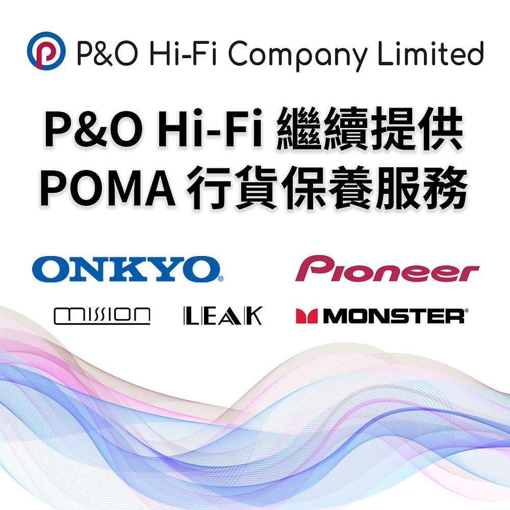 P&O Hi-Fi 繼續提供 POMA 行貨保養服務