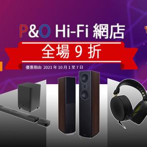 優惠碼【2021POHIFI】P&O Hi-Fi 網店開張 10月1-14日全場9折!