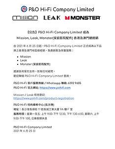 20210625 P&O Mission Leak Monster Announ