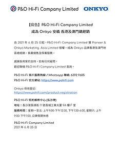 20210625 P&O Onkyo Announcement CHI.jpg