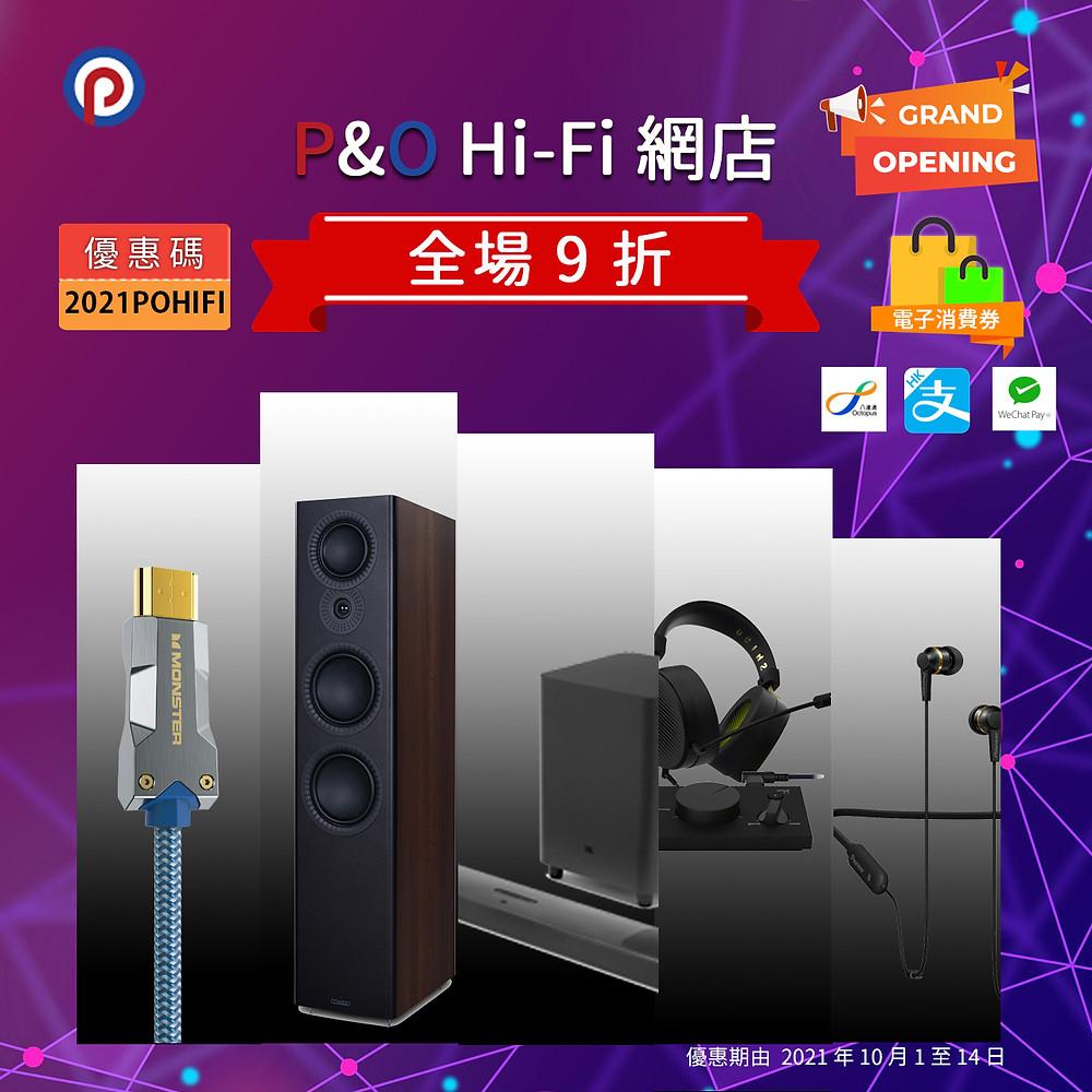 優惠碼【2021POHIFI】P&O Hi-Fi 網店開張 10月1-7日全場9折!