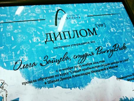 Мы развиваемся: тренинг Александры Мехедовой в Москве!