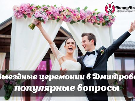 Выездная регистрация в Дмитрове: популярные вопросы
