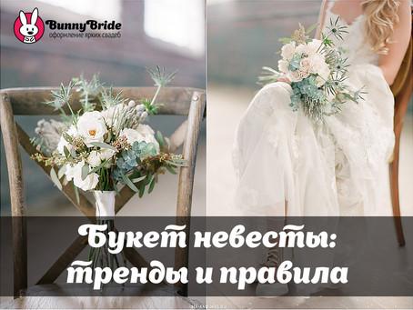 Букет невесты в Дмитрове: тренды и правила