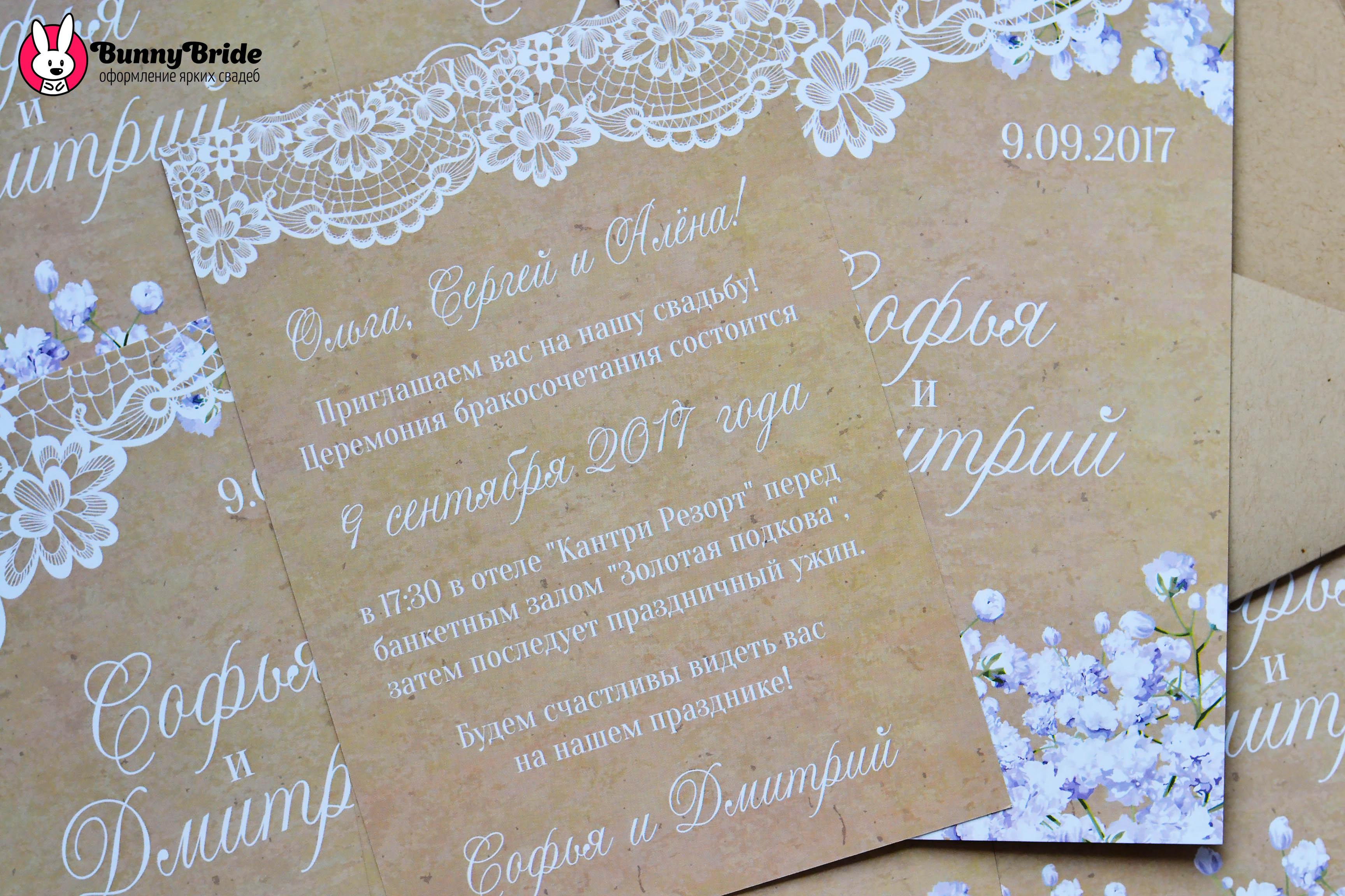 Свадебные приглашения Дмитров