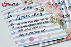 дресс-код на свадьбу Дмитров