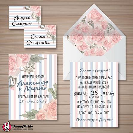 приглашения на свадьбу серенити розовый кварц