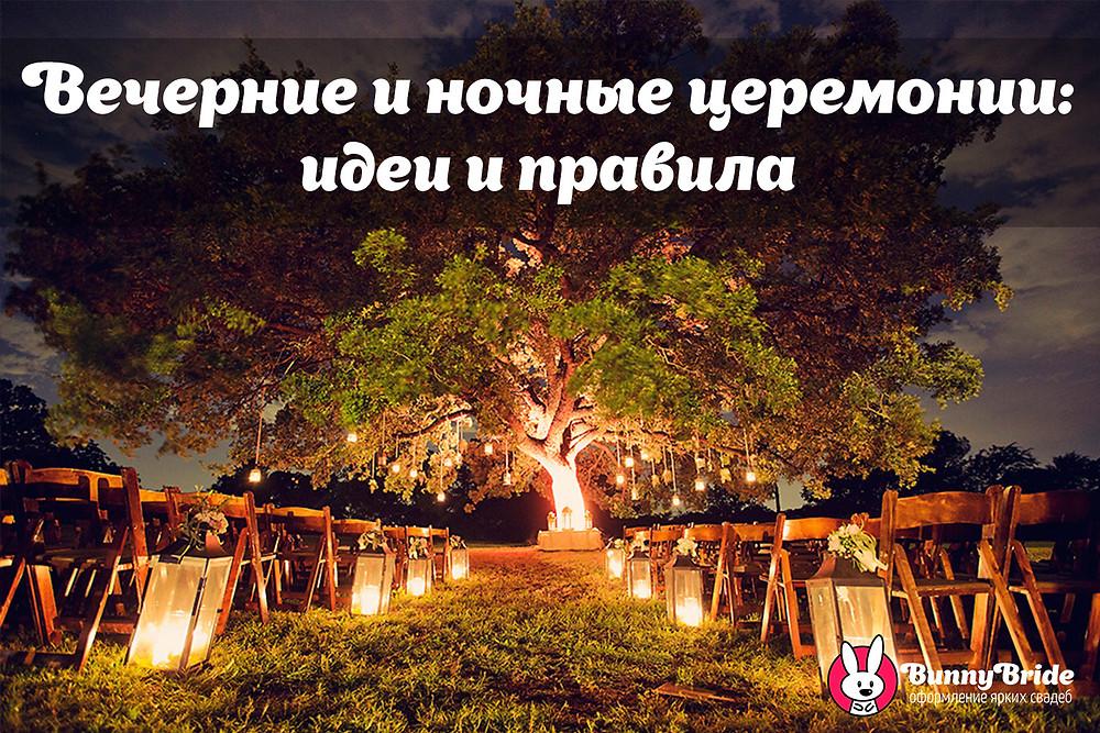 вечерняя церемония дмитров дубна