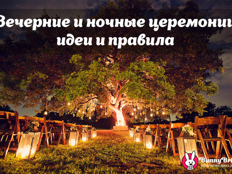 Вечерние и ночные свадебные церемонии в Дмитрове: идеи и правила проведения