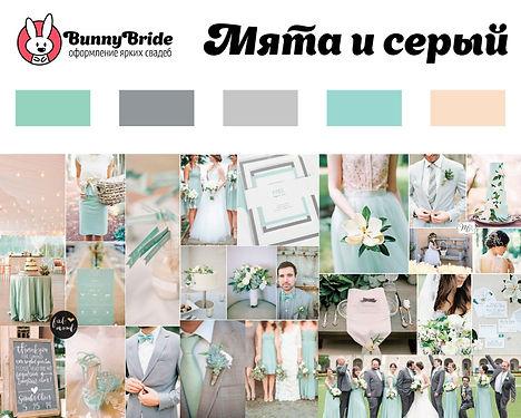 мятная свадьба дмитров, свадьба мятный цвет дубна,