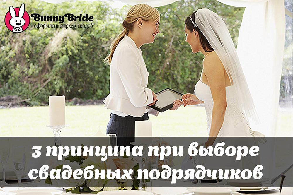как выбрать специалистов на свадьбу