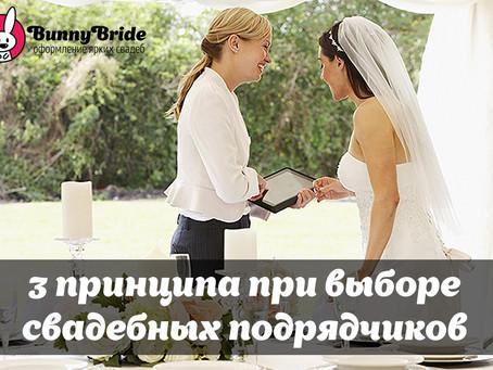 Как выбрать хороших свадебных специалистов: 3 принципа