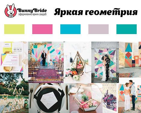 свадьба геометрия, свадьба дмитров, свадьба дубна, геометрическая свадьба, свадьба долгопрудный