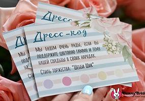 дресс код карточки заказать, дресс код свадьба дмитров, свадьба дмитров