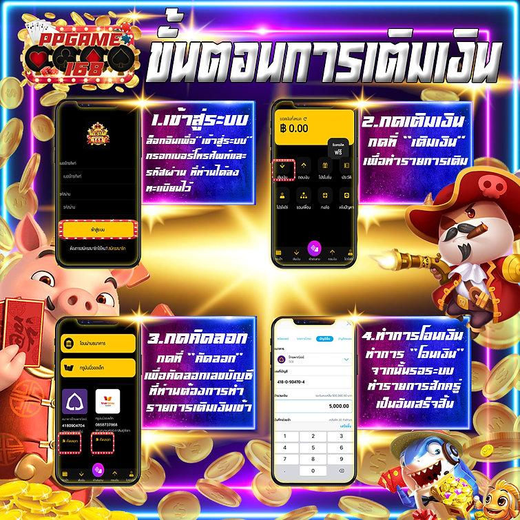 วิธีการเติมเงิน PPGAME168001.jpg