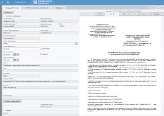 Карточка документа, полученного из ИФНС через Контур.Экстерн