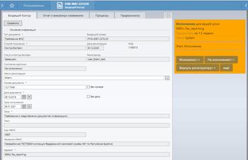 Запрос из ФНС с автоматически сформированным заданием