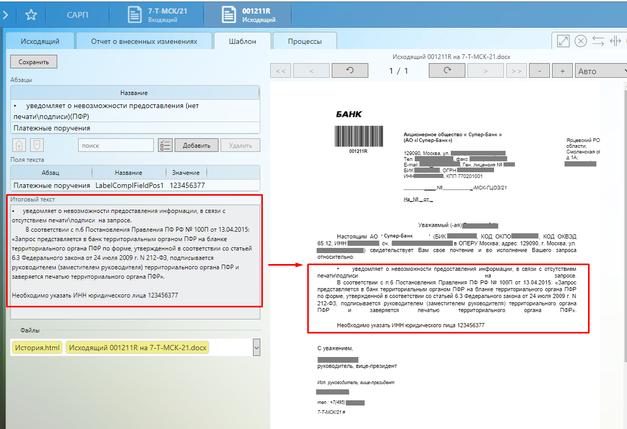 Формирование исходящего письма на основании шаблона и данных входящего
