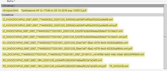 В поле «Файлы» загружаются файл требования или письма, а также все служебные файлы связанного документооборота