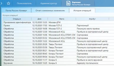 Отслеживание почтового отправления в интерфейсе СЭД