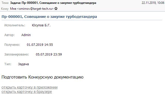 Пример почтового уведомления