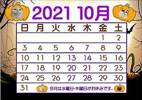 10月カレンダー.JPEG