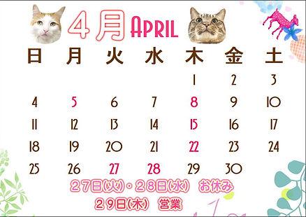 2021年4月カレンダー.JPEG