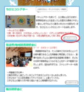 出前教室3.jpg