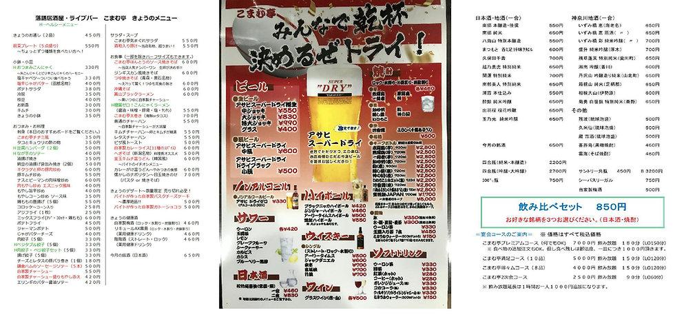 HP用menu.jpg
