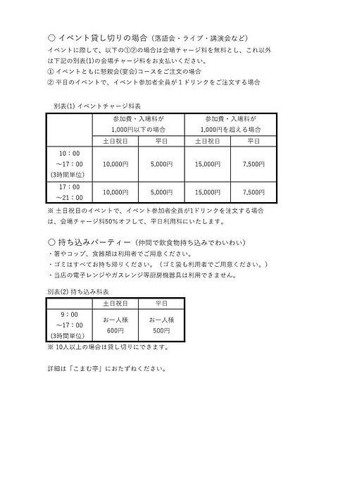 貸しスペース利用料.jpg