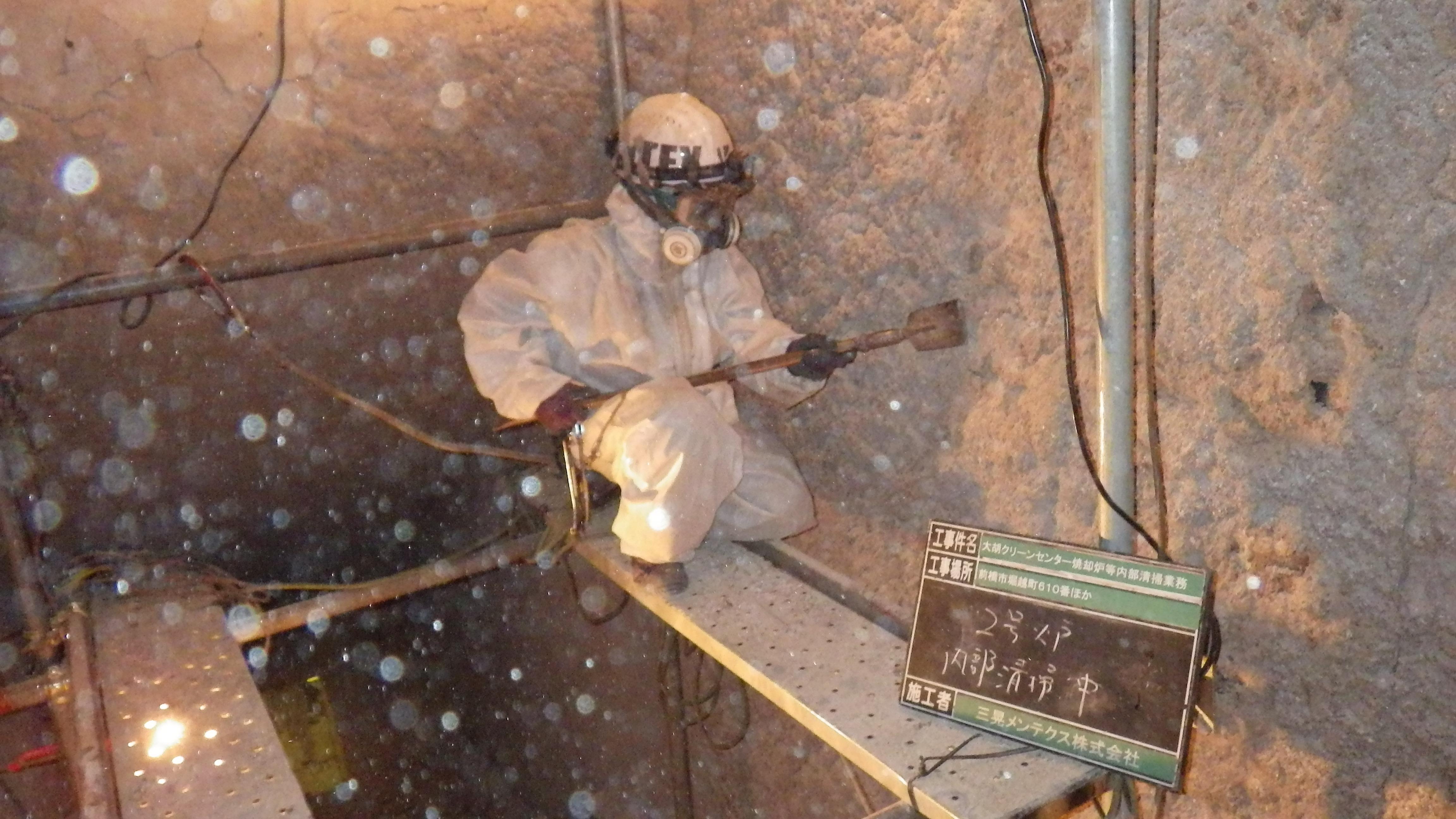 ゴミ焼却炉内清掃中 下段