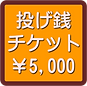 投げ銭5000.png