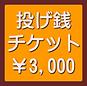 投げ銭3000.png