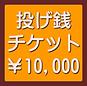 投げ銭10000.png