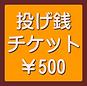 投げ銭500.png