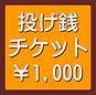 投げ銭1000.png
